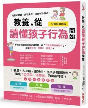 教養,從讀懂孩子行為開始:小霸王、愛哭包,是孩子胡鬧難帶?還是「自閉兒、過動兒」的早期特徵?父母的第一本「五感育兒百科」【全圖解】