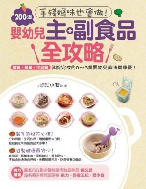 手殘媽咪也會做!200道嬰幼兒主副食品全攻略:電鍋、烤箱、平底鍋就能完成的0~3歲嬰幼兒美味健康餐!