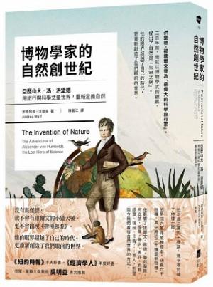 博物學家的自然創世紀:亞歷山大·馮·洪堡德用旅行與科學丈量世界,重新定義自然