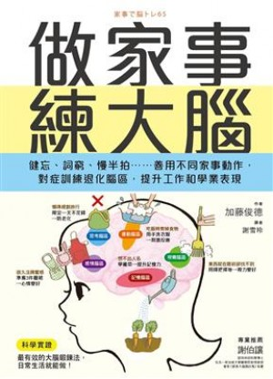 做家事練大腦:健忘、詞窮、慢半拍……善用不同家事動作,對症訓練退化腦區,提升工作和學業表現