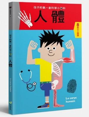 原來如此!孩子的第一套科學小百科:人體