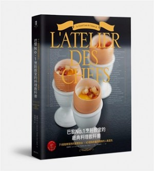巴黎No.1烹飪教室的經典料理教科書:71個現學現用的廚房技法╳50道為你贏得讚美的人氣菜色