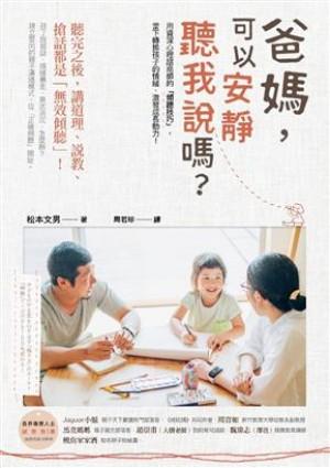 爸媽,可以安靜聽我說嗎:用資深心理諮商師的「傾聽技巧」,當下轉換孩子的情緒、激發成長動力!