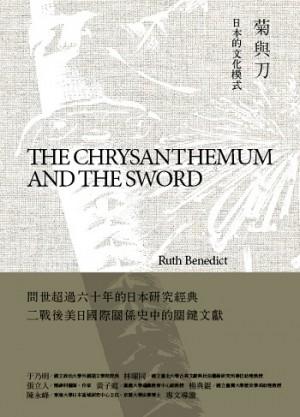 菊與刀:日本的文化模式(典藏精裝版)