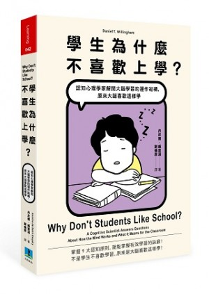 學生為什麼不喜歡上學?:認知心理學家解開大腦學習的運作結構,原來大腦喜歡這樣學