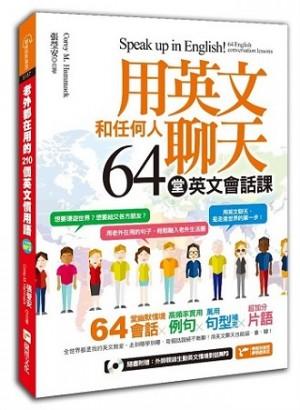 用英文和任何人聊天,64堂英文會話課!