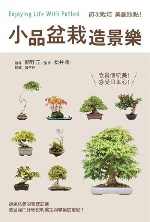 小品盆栽造景樂:初次栽培、美麗妝點,將大自然濃縮在盆栽裡!初學者也OK的盆景栽培、鑑賞筆記