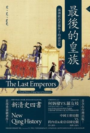 最後的皇族:滿洲統治者視角下的清宮廷