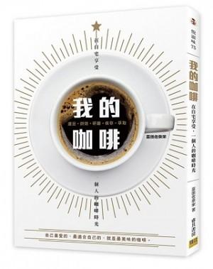我的咖啡:在自宅享受,一個人的咖啡時光