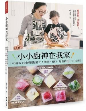 小小廚神在我家!:52道親子蔬果料理點心輕鬆變化!簡單x省時x好收拾的一日三餐