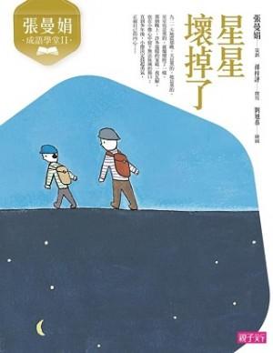 張曼娟成語學堂Ⅱ:星星壞掉了(新版)
