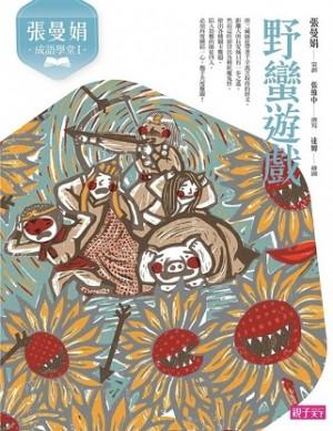 張曼娟成語學堂Ⅰ:野蠻遊戲(新版)