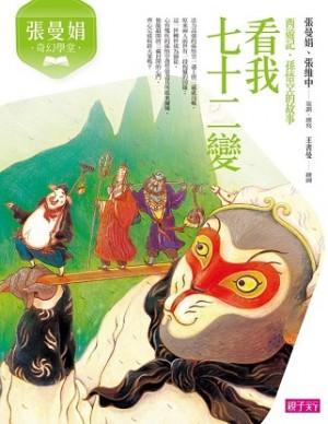 張曼娟奇幻學堂:看我七十二變(西遊記·孫悟空的故事)(新版)