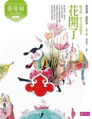 張曼娟奇幻學堂:花開了(鏡花緣·唐小山的故事)(新版)