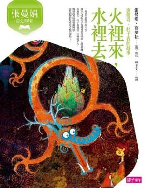 張曼娟奇幻學堂:火裡來,水裡去(唐傳奇·杜子春的故事)(新版)