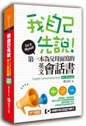 我自己先說!第一本為父母而寫的英文會話書(軟精裝)(1書+1MP3)