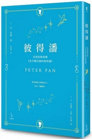彼得潘:首度收錄前傳《肯辛頓花園裡的彼得潘》