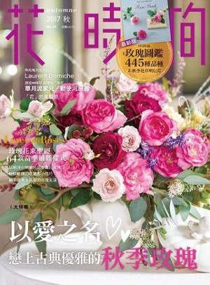 花時間15:以愛之名·戀上古典優雅的秋季玫瑰