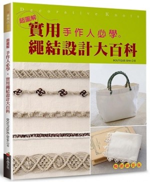 手作人必學·實用繩結設計大百科【超圖解】(暢銷新裝版)