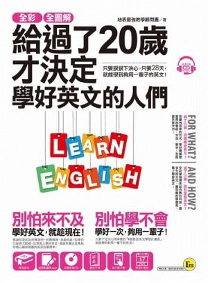 全彩、全圖解給過了20歲才決定學好英文的人們【虛擬點讀筆版】(附1別冊+1單字電子書+1CD)