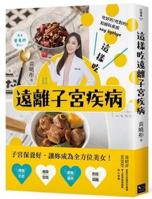 這樣吃遠離子宮疾病:營養師教妳正確吃!讓妳青春抗老、瘦身窈窕、輕鬆備孕、對症調養