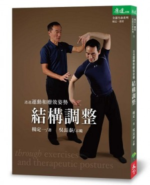 透過運動和療效姿勢結構調整(附贈DVD)
