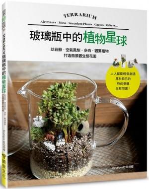 玻璃瓶中的植物星球:以苔蘚·空氣鳳梨·多肉·觀葉植物打造微景觀生態花園