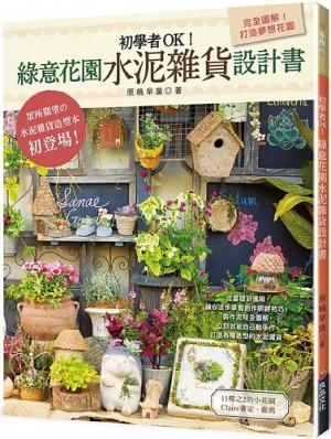 初學者OK!綠意花園水泥雜貨設計書