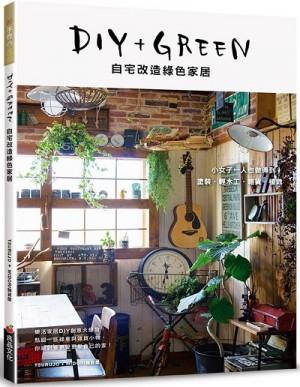 DIY+GREEN自宅改造綠色家居:塗裝·輕木工·雜貨·植栽