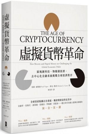 虛擬貨幣革命:區塊鏈科技,物聯網經濟,去中心化金融系統挑戰全球經濟秩序(三版)