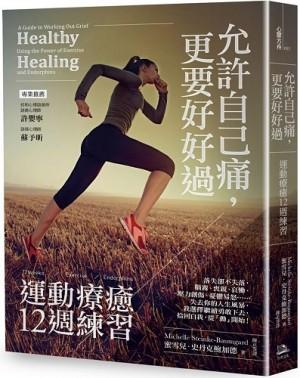 允許自己痛,更要好好過:運動療癒12週練習