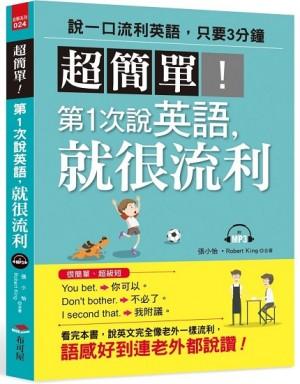 超簡單!第1次說英語,就很流利(附MP3)