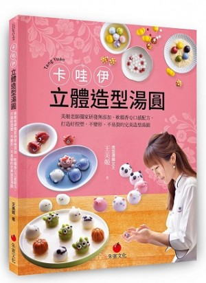 卡哇伊立體造型湯圓:美姬老師獨家研發無添加、軟糯香Q口感配方, 打造好捏塑、不變形、不易裂的完美造型湯圓