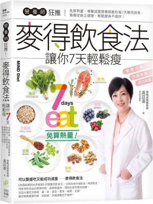 營養師狂推!麥得飲食法讓你7天輕鬆瘦:免算熱量,專職減重營養師教你每7天聰明挑食,餐餐吃飽又健康,輕鬆瘦身不復胖!