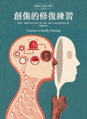 認識自己的身心系列2:創傷的修復練習