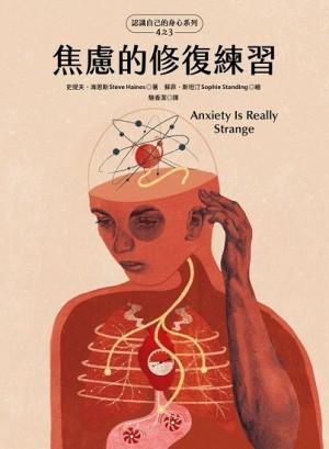 認識自己的身心系列3:焦慮的修復練習