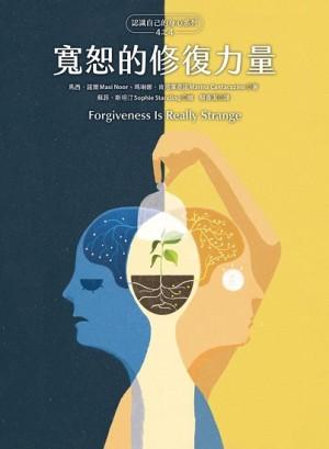 認識自己的身心系列4:寬恕的修復力量