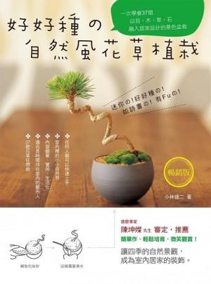 好好種的自然風花草植栽(暢銷版)