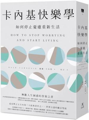 卡內基快樂學:如何停止憂慮重新生活(最新全譯本)