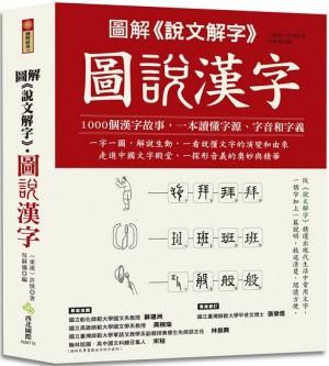 圖解《說文解字》·圖說漢字:1000個漢字故事,一字一圖解,一本讀懂字源、字音和字義