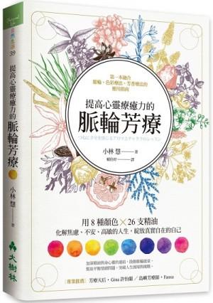提高心靈療癒力的脈輪芳療:用8種顏色x26支精油,化解焦慮、不安、高敏的人生,綻放真實自在的自己