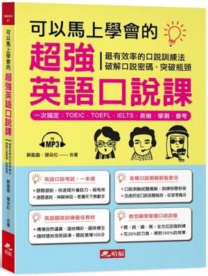 可以馬上學會的超強英語口說課:一次搞定,TOEIC·TOEFL·IELTS·英檢·學測·會考(附MP3)
