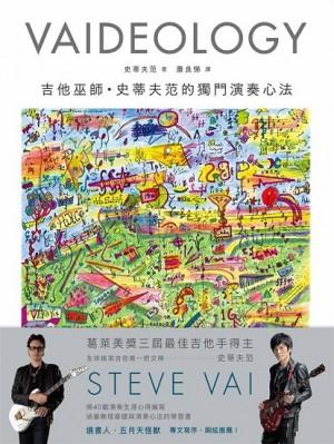VAIDEOLOGY吉他巫師·史蒂夫范的獨門演奏心法
