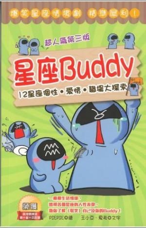 星座BUDDY-12星座個性.愛情.職場大探索