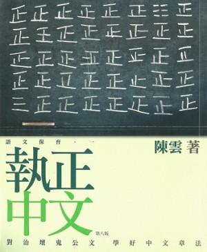 執正中文:對治壞鬼公文,學好中文章法