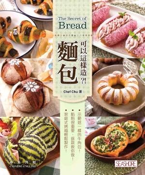 麵包可以這樣造?!