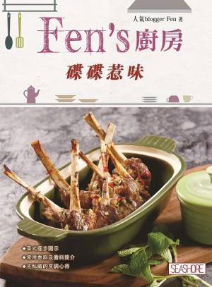 Fen's廚房:碟碟惹味