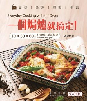 新世代廚房-一個焗爐就搞定!10·30·60+分鐘焗出美味料理
