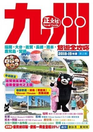 九州旅遊全攻略(2018-19年版)