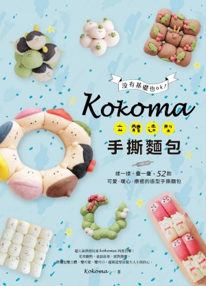 Kokoma立體造型手撕麵包:沒有基礎也ok!揉一揉、疊一疊,52款可愛.暖心.療癒的造型手撕麵包